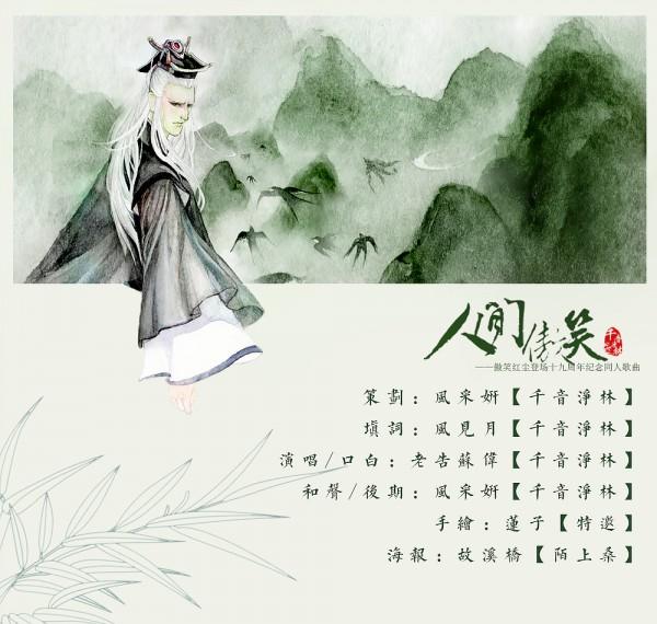 renjianaoxiaohaibao