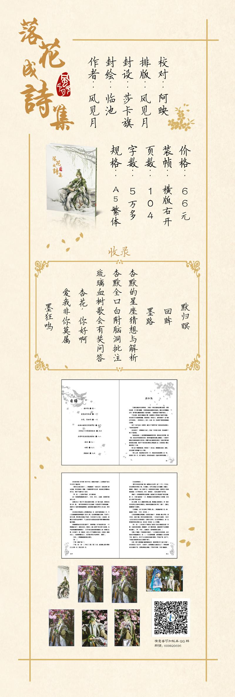 luohuachengshiji0